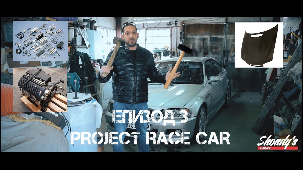 Project Race Car - Епизод 3