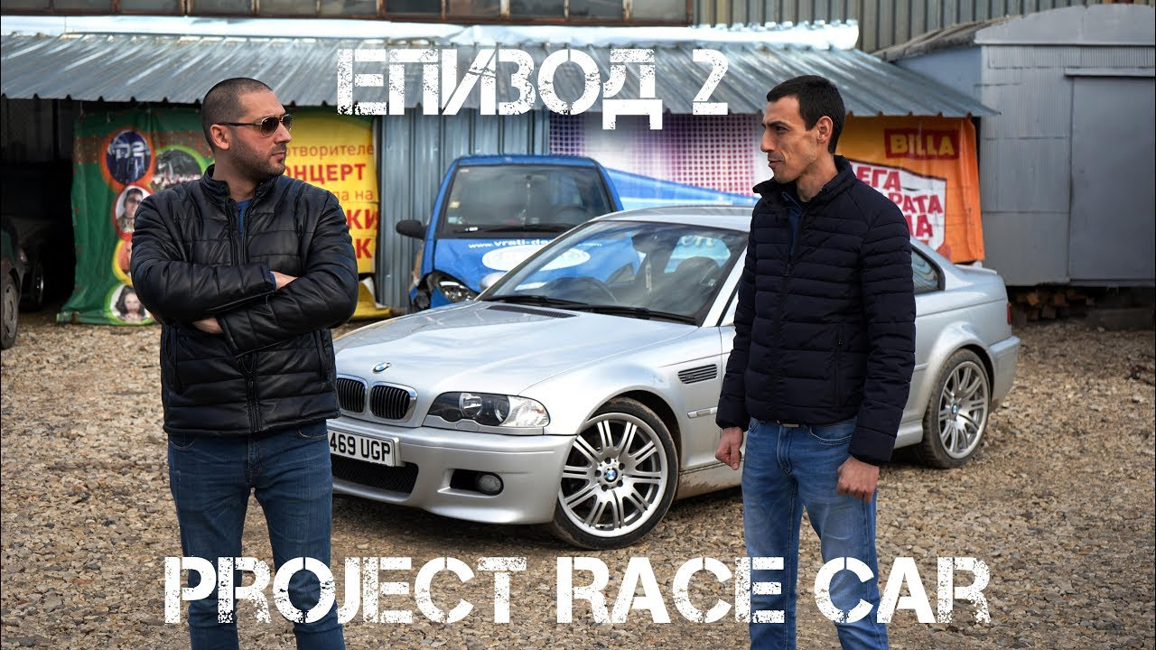 Project Race Car - Епизод 2