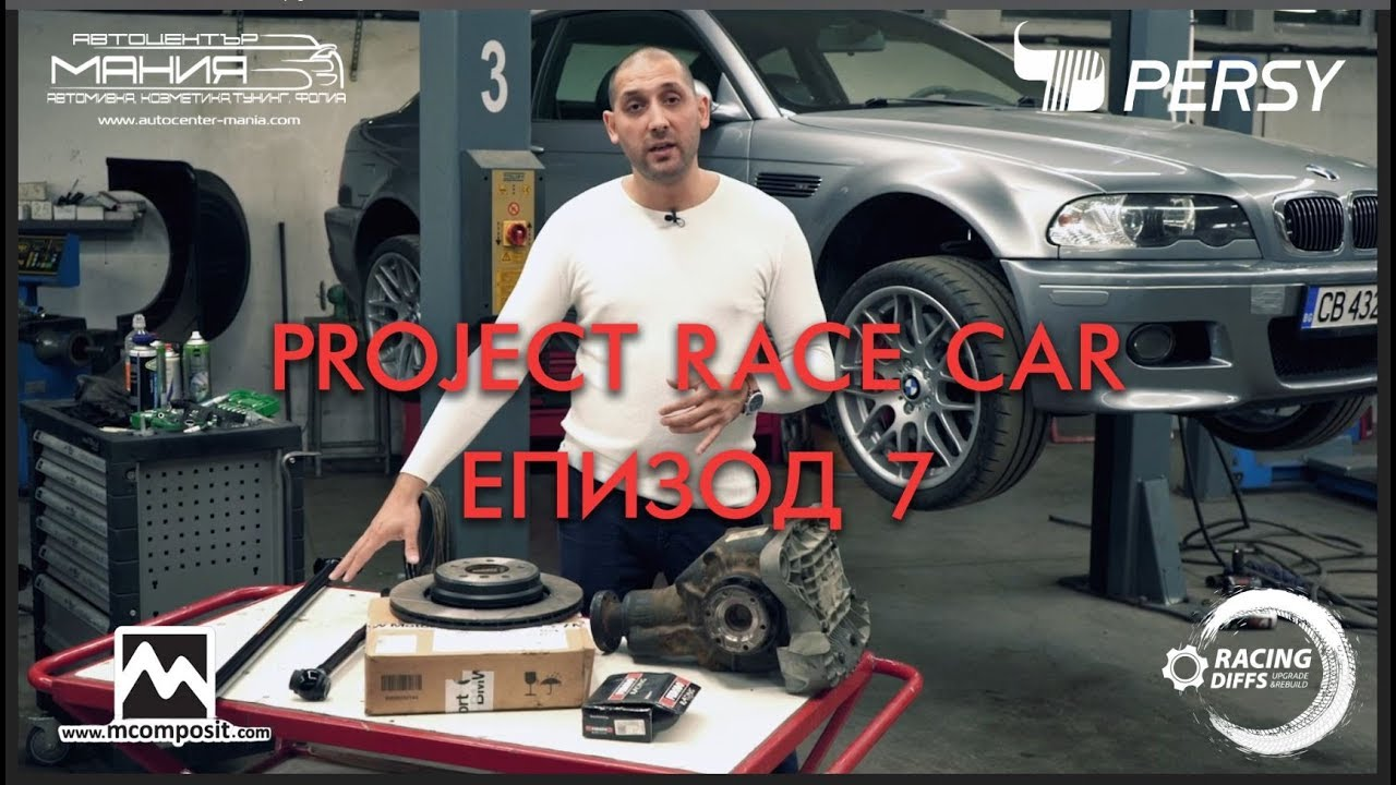 Project Race Car - Епизод 7